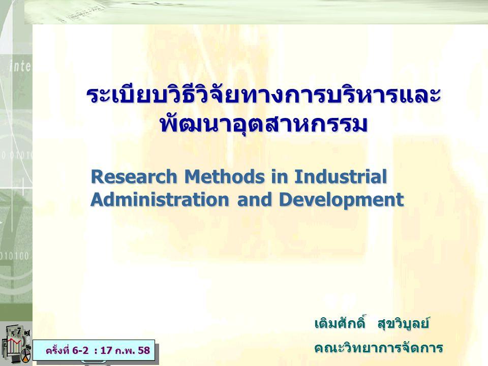 ระเบียบวิธีวิจัยทางการบริหารและพัฒนาอุตสาหกรรม