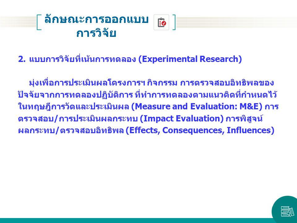 ลักษณะการออกแบบ การวิจัย