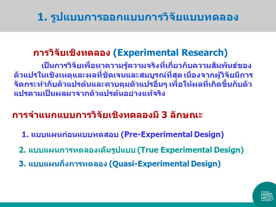 1. รูปแบบการออกแบบการวิจัยแบบทดลอง