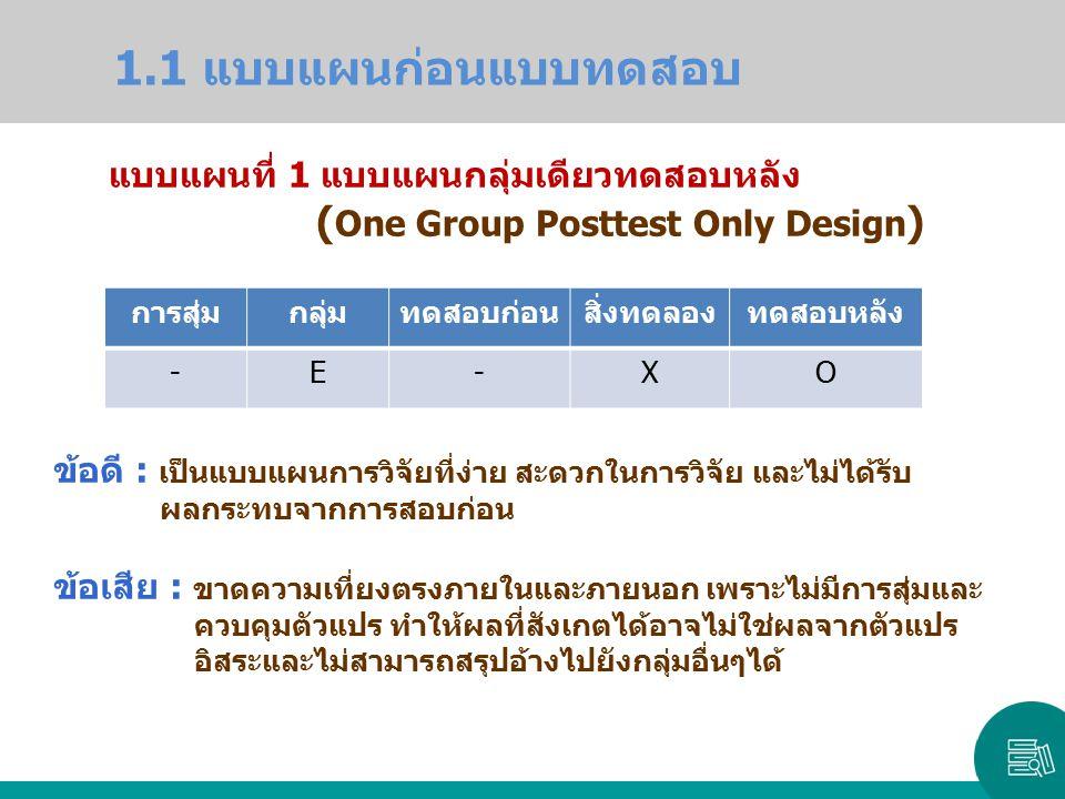 1.1 แบบแผนก่อนแบบทดสอบ (One Group Posttest Only Design)