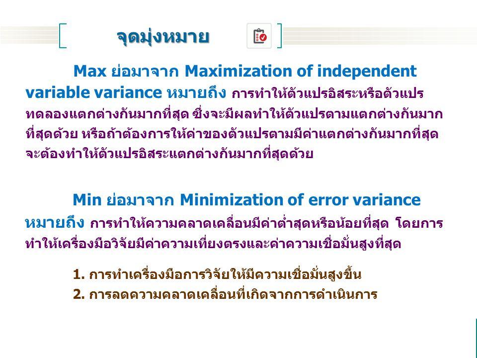 จุดมุ่งหมาย Max ย่อมาจาก Maximization of independent variable variance หมายถึง การทำให้ตัวแปรอิสระหรือตัวแปร.