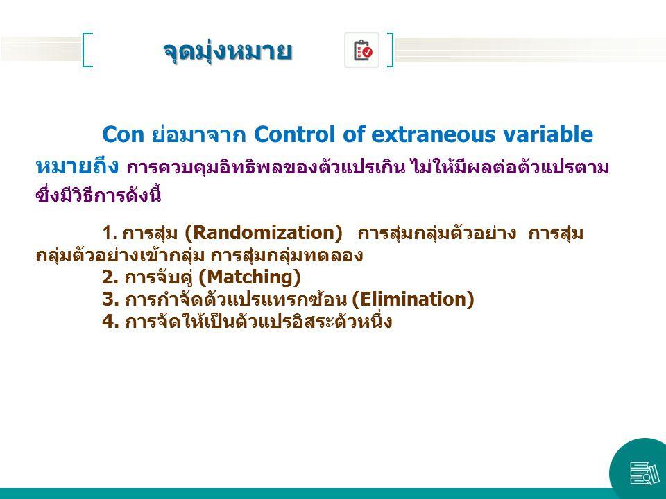 จุดมุ่งหมาย Con ย่อมาจาก Control of extraneous variable หมายถึง การควบคุมอิทธิพลของตัวแปรเกิน ไม่ให้มีผลต่อตัวแปรตาม.