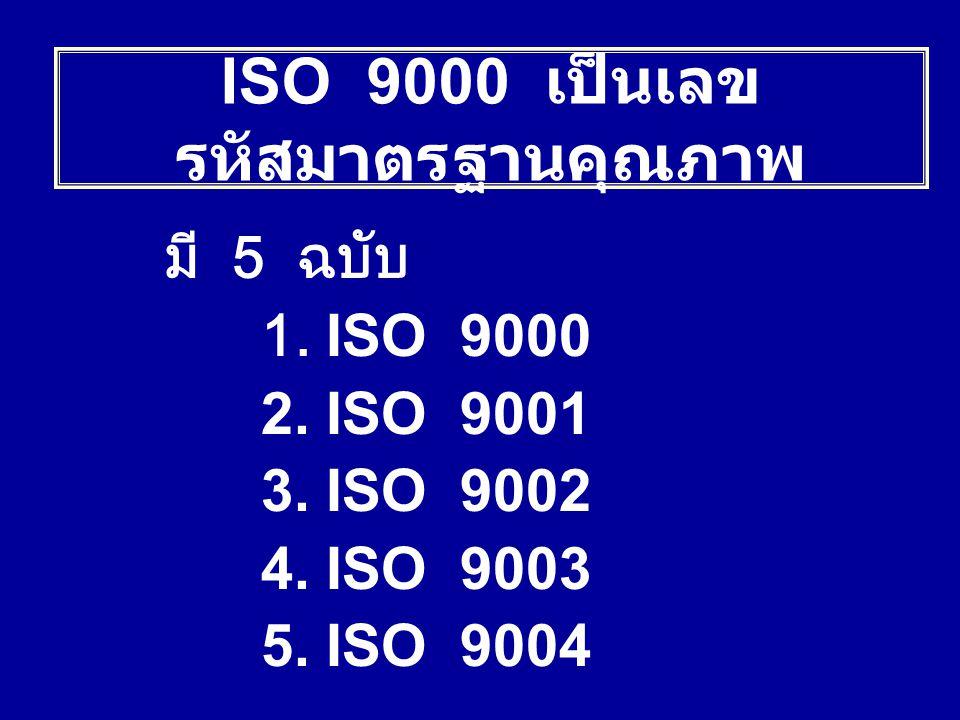 ISO 9000 เป็นเลขรหัสมาตรฐานคุณภาพ