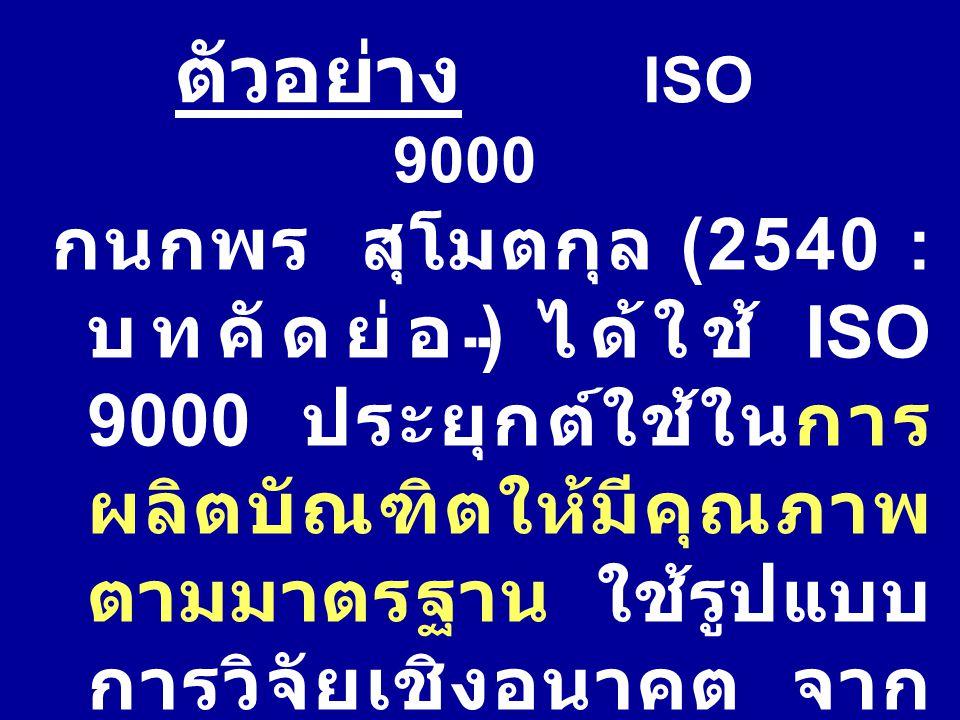 ตัวอย่าง ISO 9000