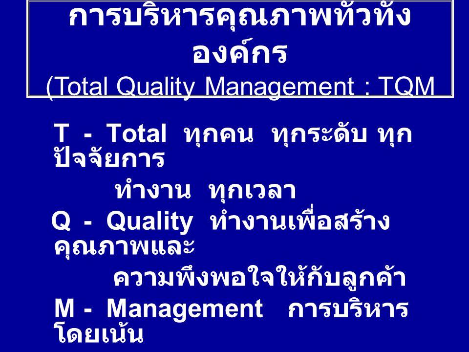 การบริหารคุณภาพทั่วทั้งองค์กร (Total Quality Management : TQM