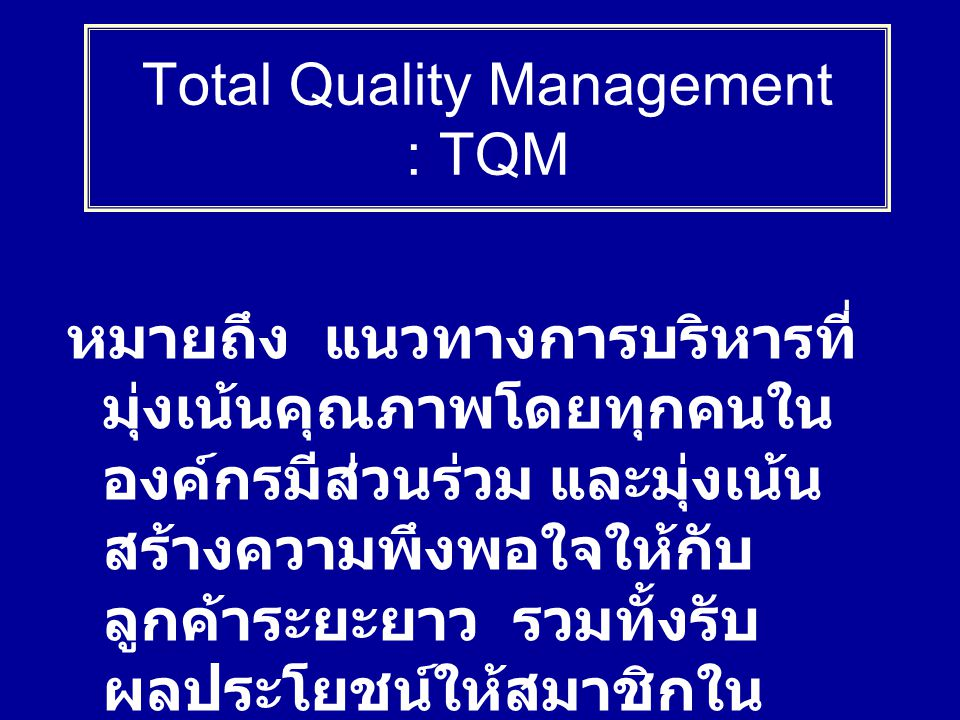 Total Quality Management : TQM