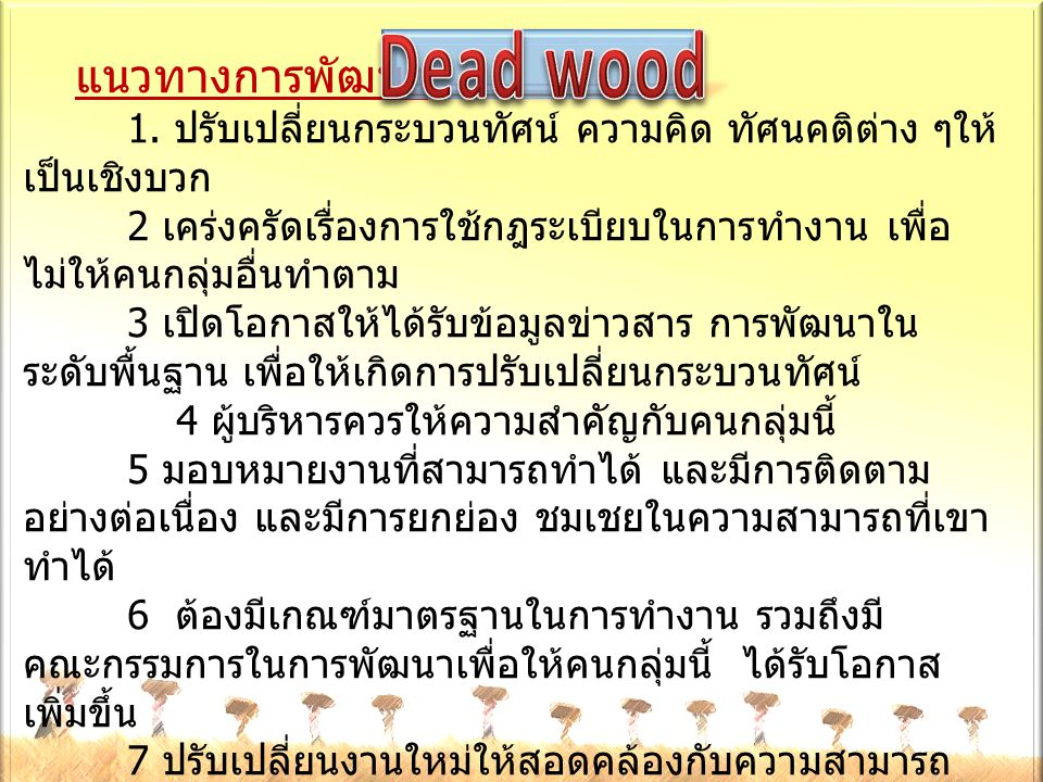 แนวทางการพัฒนา Dead wood
