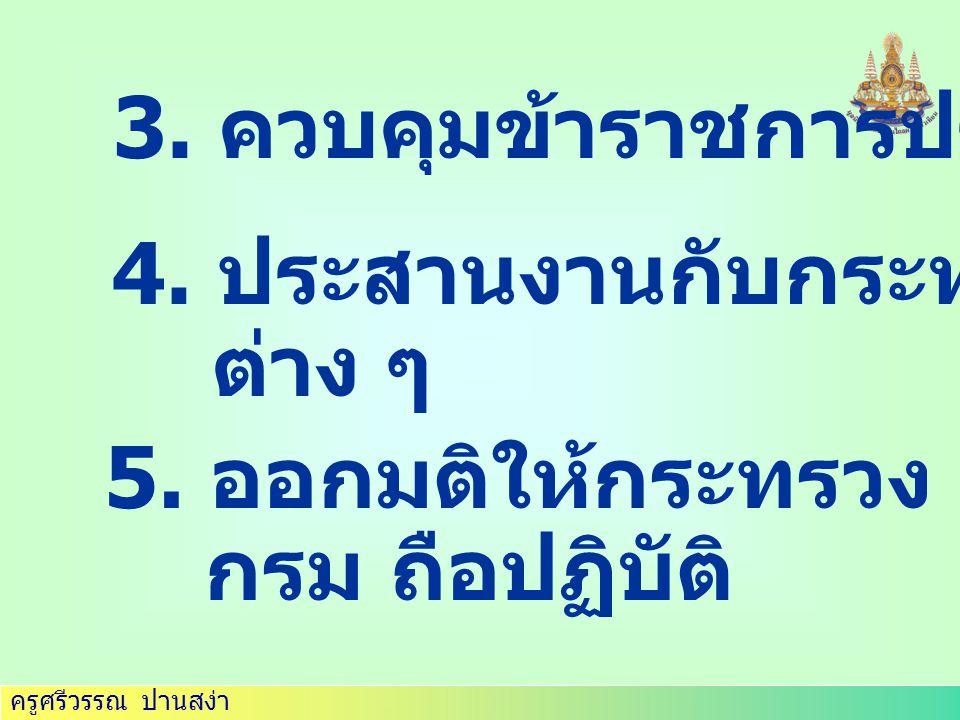 3. ควบคุมข้าราชการประจำ