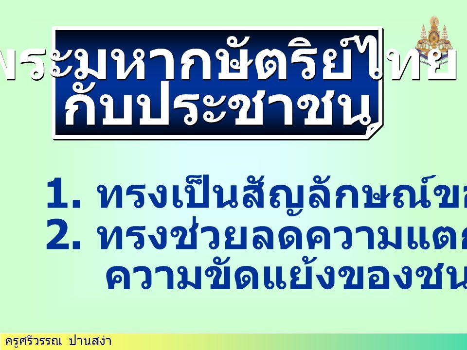 พระมหากษัตริย์ไทย กับประชาชน
