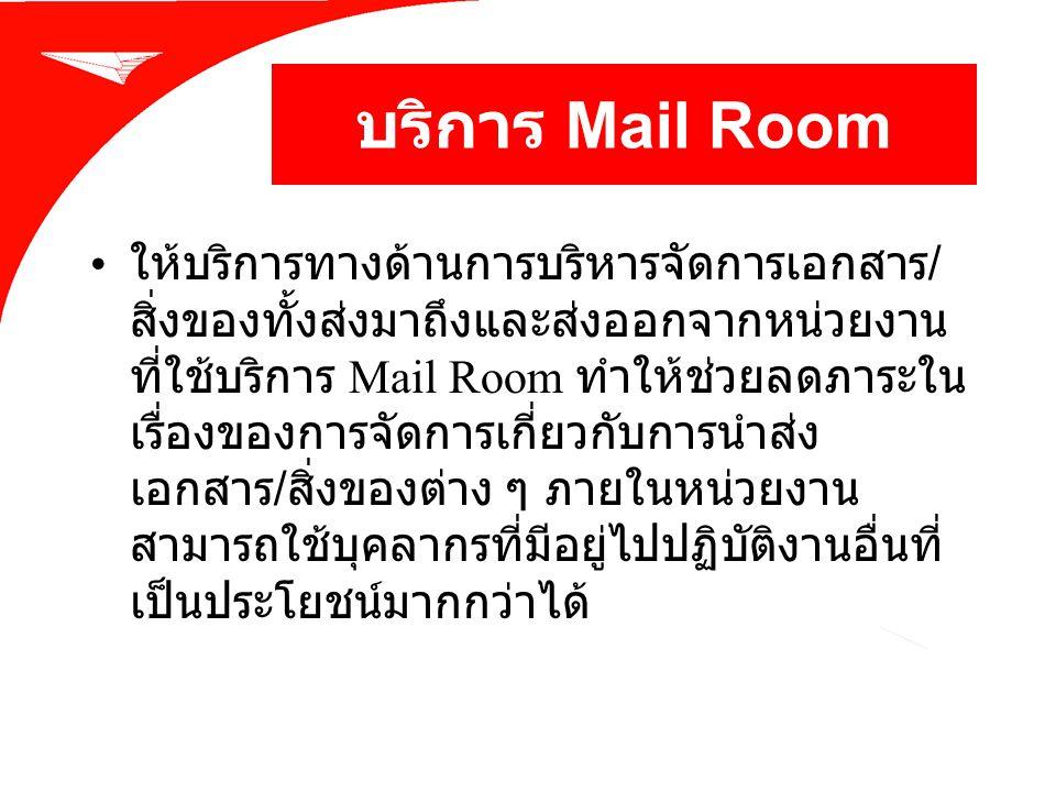 บริการ Mail Room