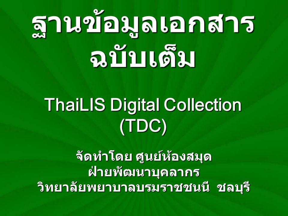 ฐานข้อมูลเอกสารฉบับเต็ม ThaiLIS Digital Collection (TDC)