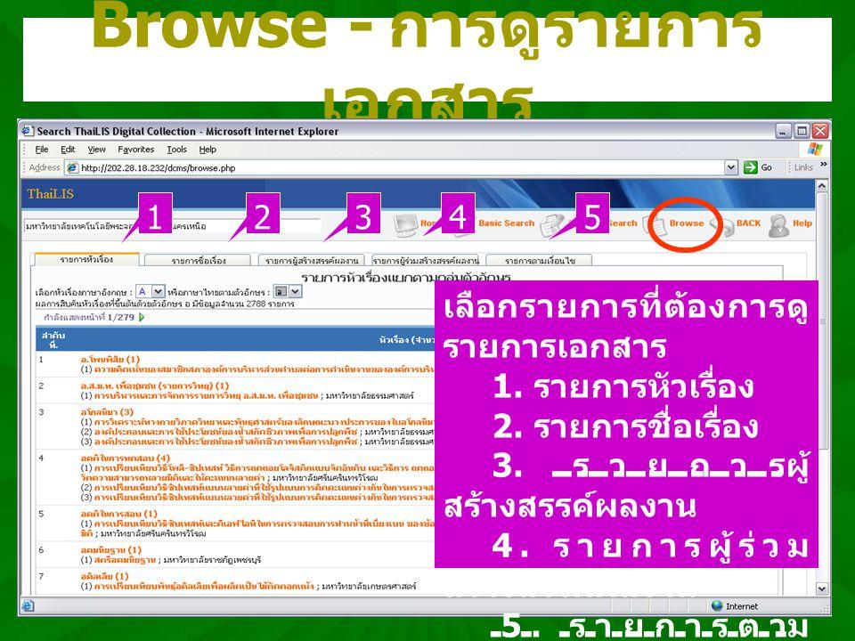 Browse - การดูรายการเอกสาร