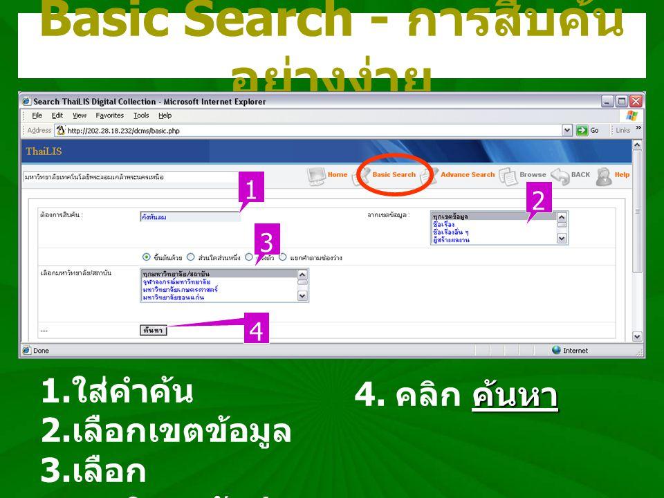 Basic Search - การสืบค้นอย่างง่าย