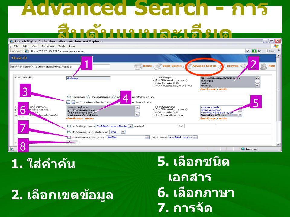 Advanced Search - การสืบค้นแบบละเอียด