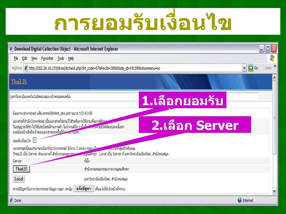 2.เลือก Server ของ ThaiLIS