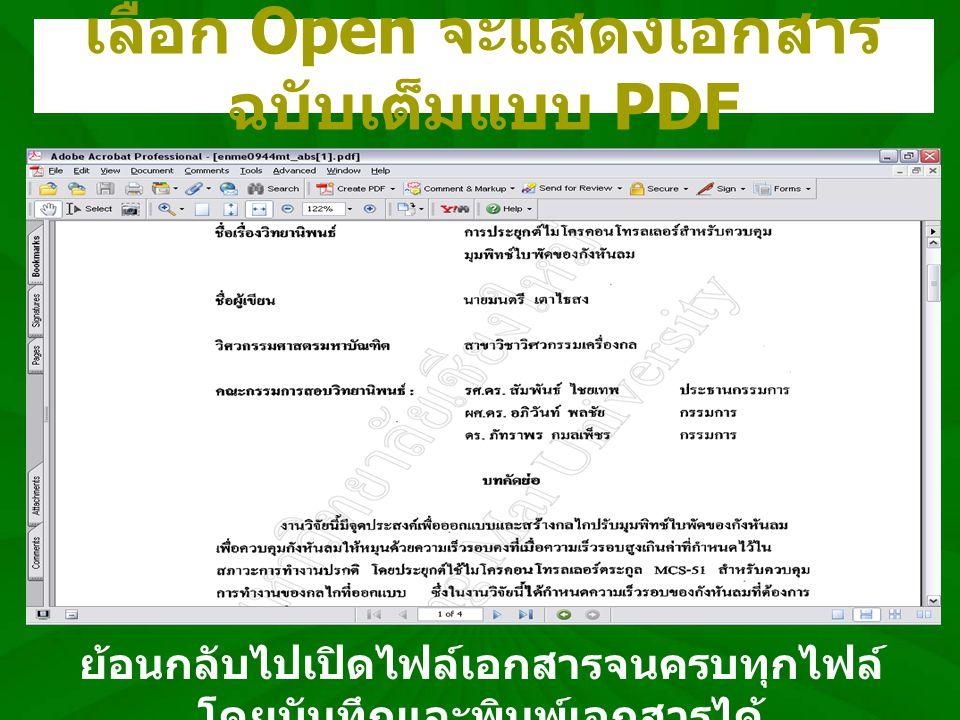 เลือก Open จะแสดงเอกสารฉบับเต็มแบบ PDF