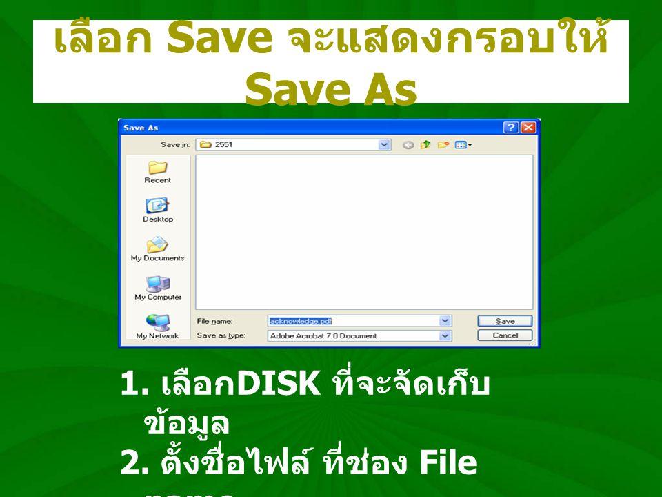 เลือก Save จะแสดงกรอบให้ Save As