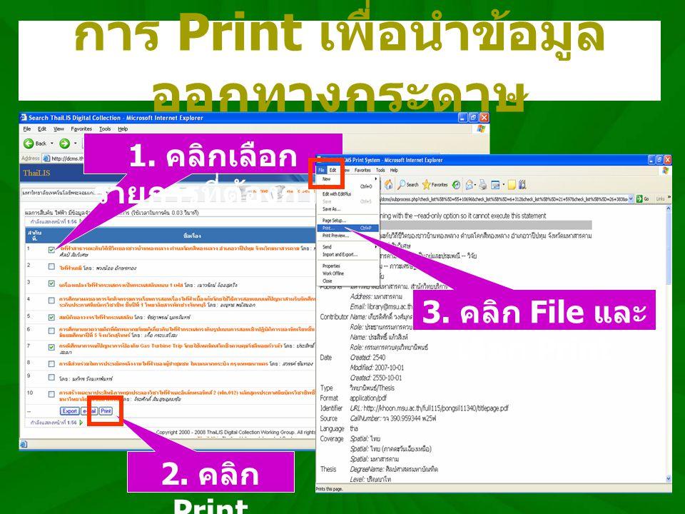 การ Print เพื่อนำข้อมูลออกทางกระดาษ