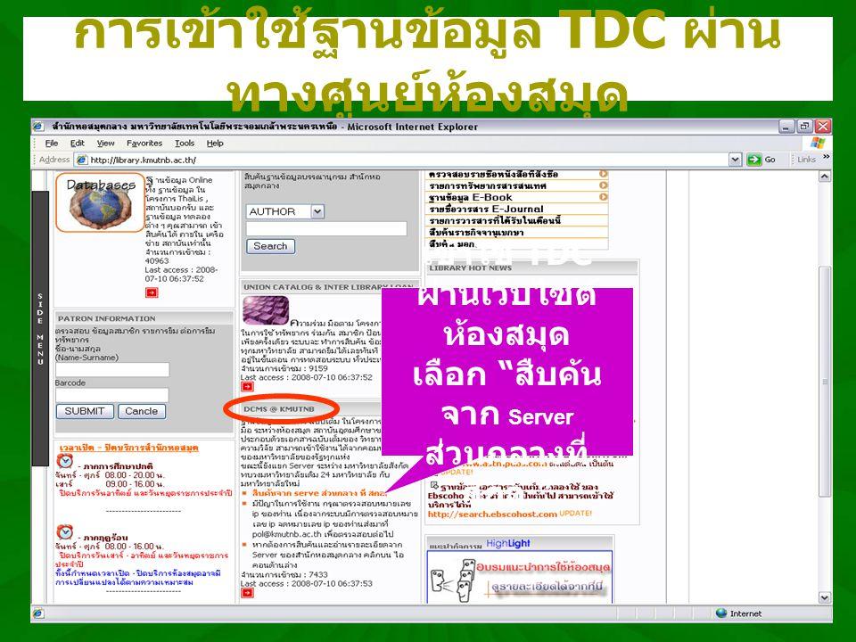 การเข้าใช้ฐานข้อมูล TDC ผ่านทางศูนย์ห้องสมุด