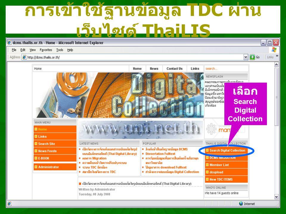 การเข้าใช้ฐานข้อมูล TDC ผ่านเว็บไซต์ ThaiLIS