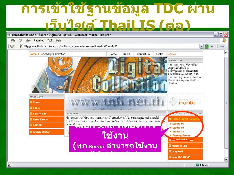 การเข้าใช้ฐานข้อมูล TDC ผ่านเว็บไซต์ ThaiLIS (ต่อ)