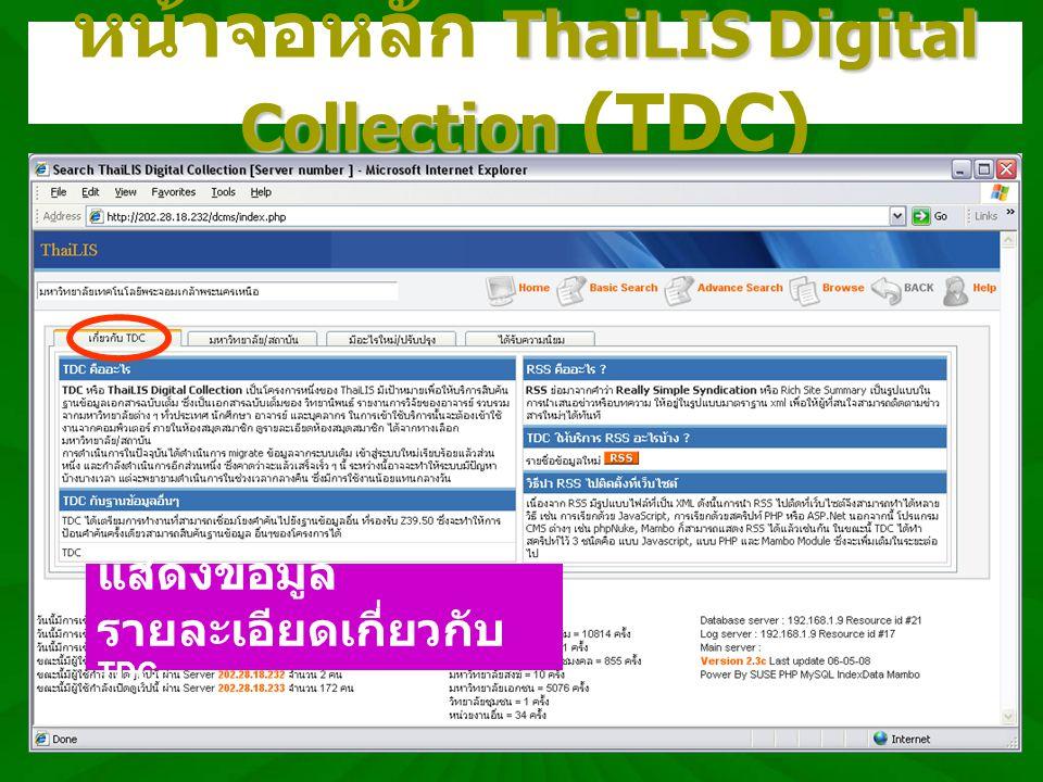 หน้าจอหลัก ThaiLIS Digital Collection (TDC)