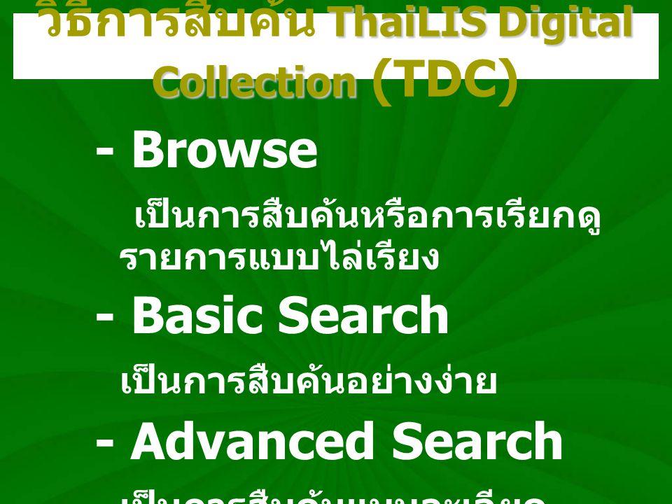 วิธีการสืบค้น ThaiLIS Digital Collection (TDC)