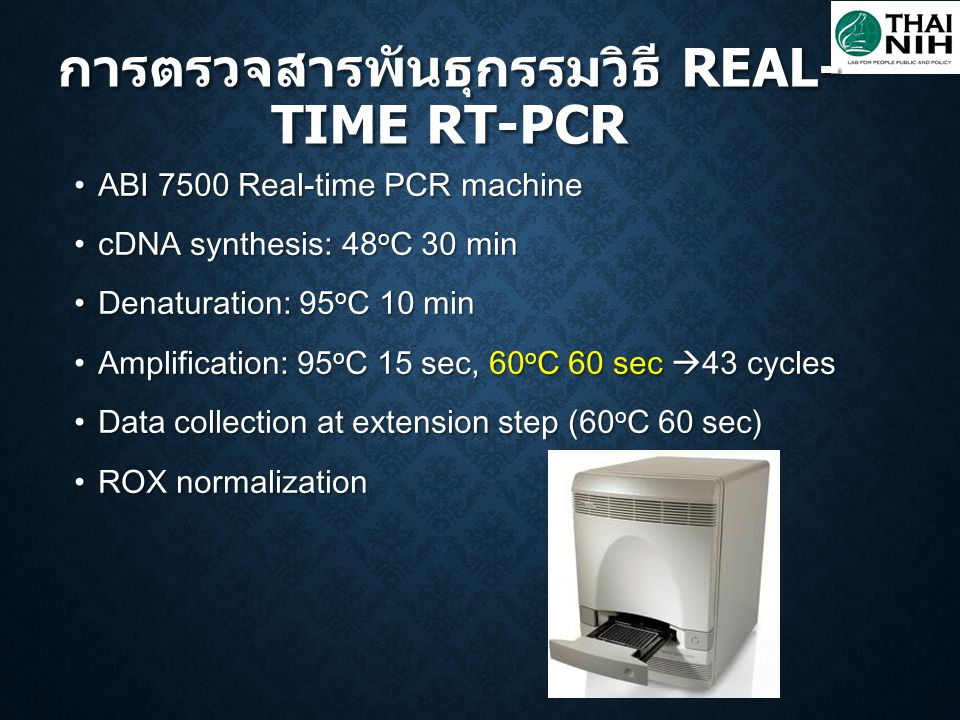 การตรวจสารพันธุกรรมวิธี Real-time RT-PCR