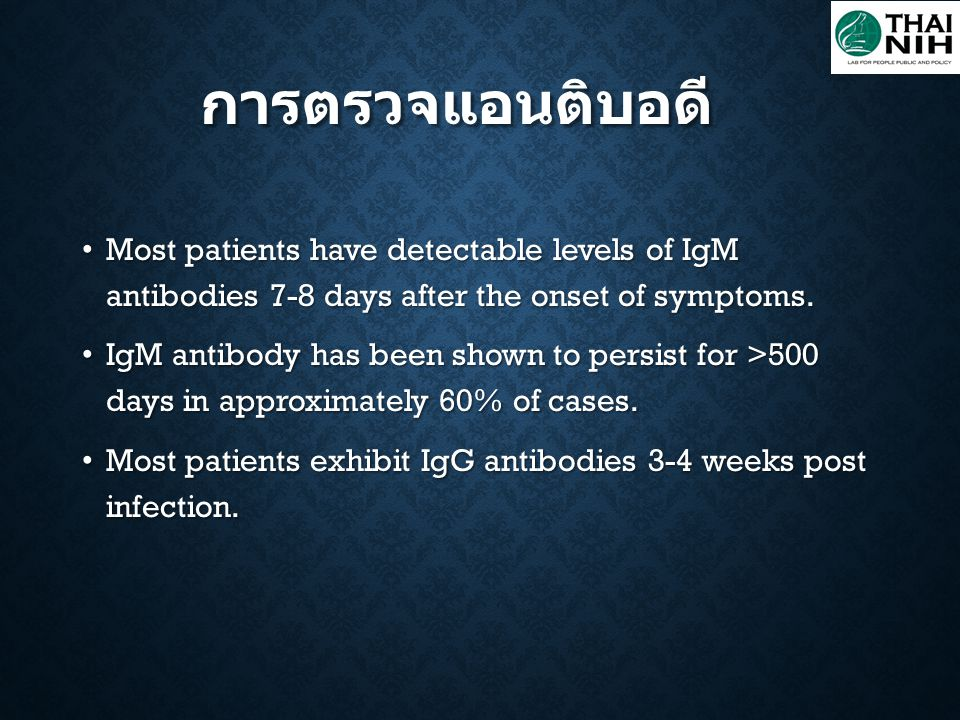 การตรวจแอนติบอดี Most patients have detectable levels of IgM antibodies 7-8 days after the onset of symptoms.