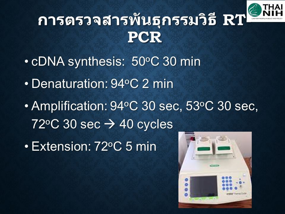 การตรวจสารพันธุกรรมวิธี RT-PCR