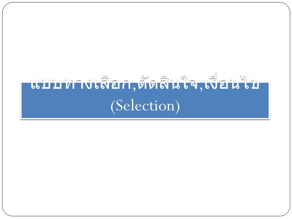 แบบทางเลือก,ตัดสินใจ,เงื่อนไข (Selection)