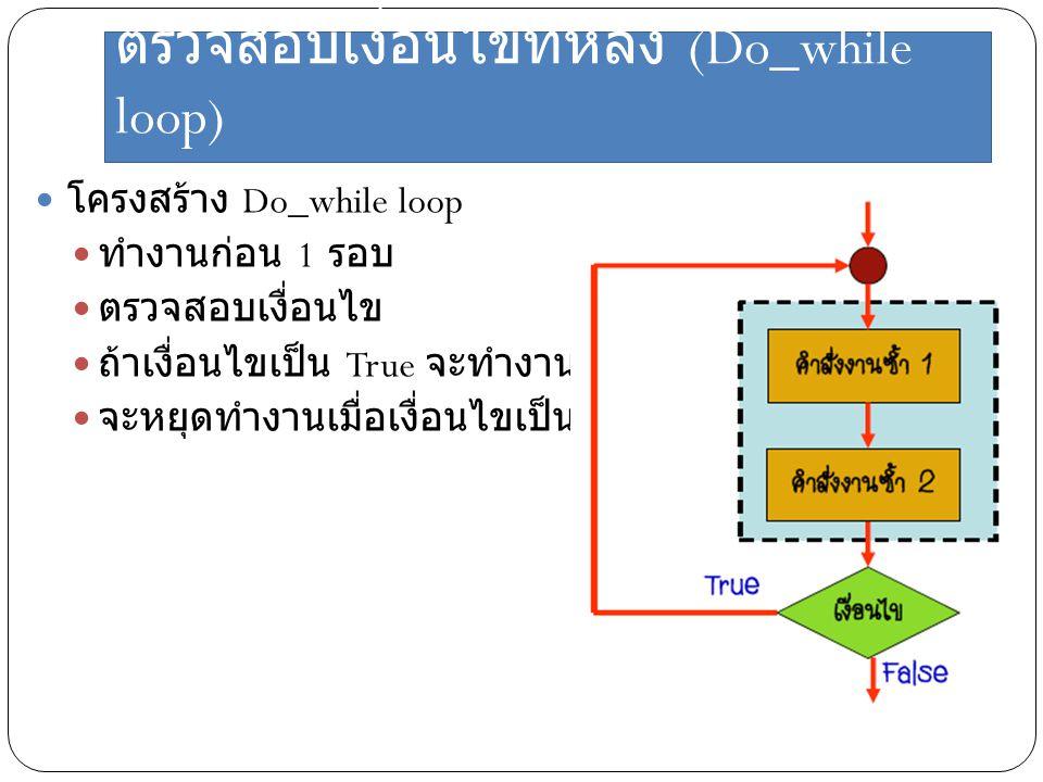 ตรวจสอบเงื่อนไขทีหลัง (Do_while loop)
