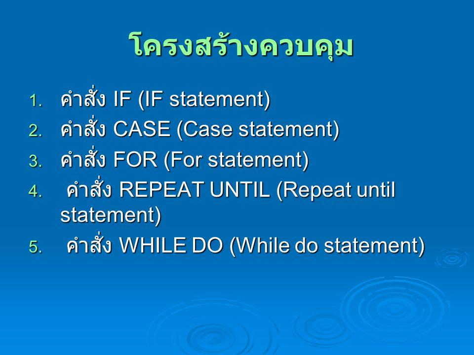 โครงสร้างควบคุม คำสั่ง IF (IF statement) คำสั่ง CASE (Case statement)