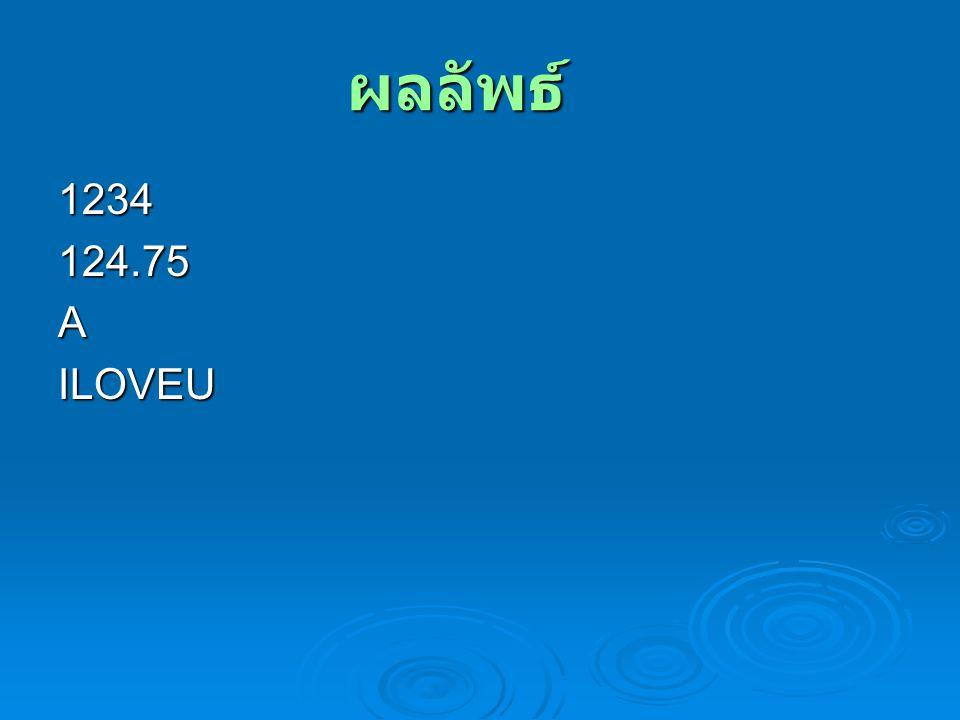 ผลลัพธ์ 1234 124.75 A ILOVEU