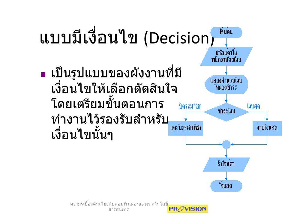 แบบมีเงื่อนไข (Decision)