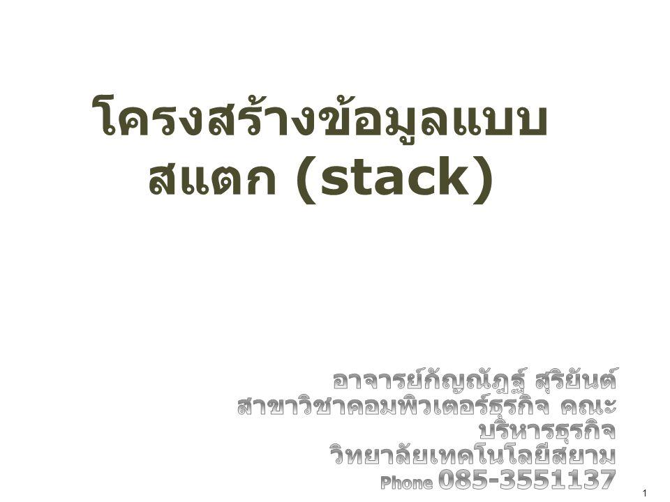 โครงสร้างข้อมูลแบบ สแตก (stack)