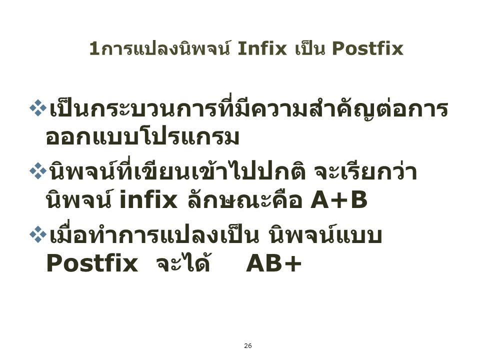 1การแปลงนิพจน์ Infix เป็น Postfix
