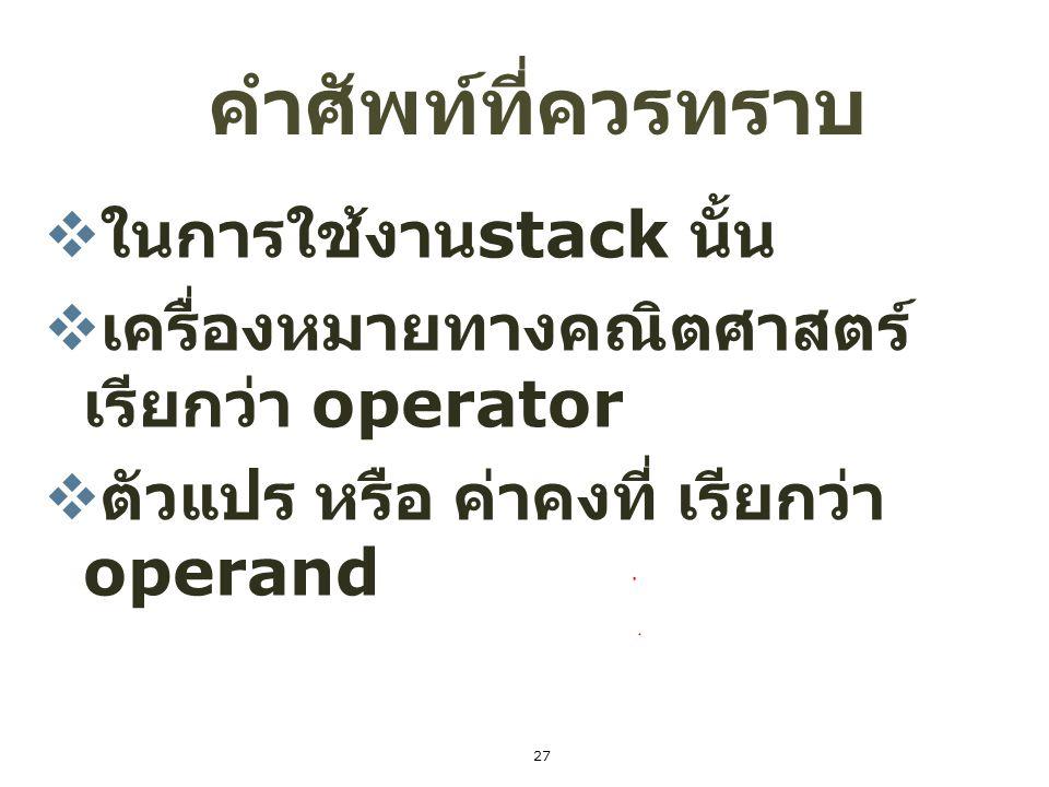 คำศัพท์ที่ควรทราบ ในการใช้งานstack นั้น