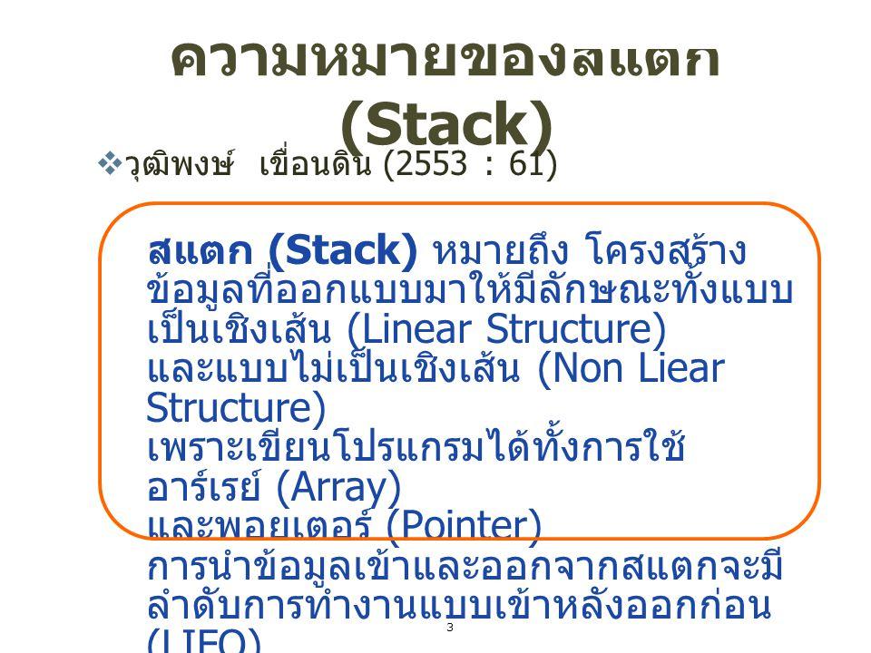 ความหมายของสแตก (Stack)