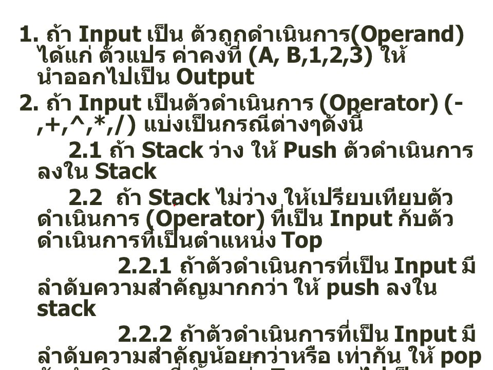 1. ถ้า Input เป็น ตัวถูกดำเนินการ(Operand) ได้แก่ ตัวแปร ค่าคงที่ (A, B,1,2,3) ให้นำออกไปเป็น Output