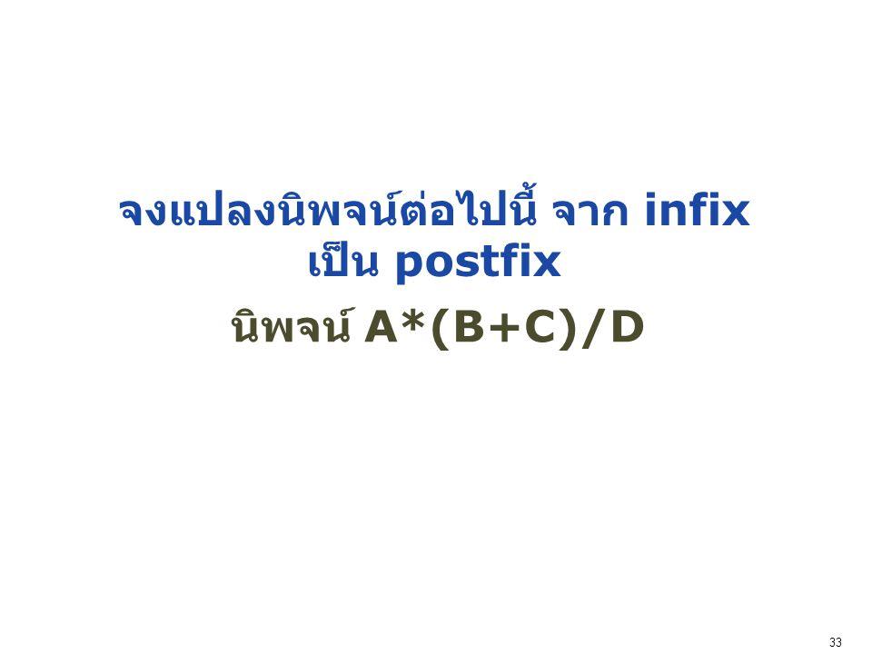 จงแปลงนิพจน์ต่อไปนี้ จาก infix เป็น postfix