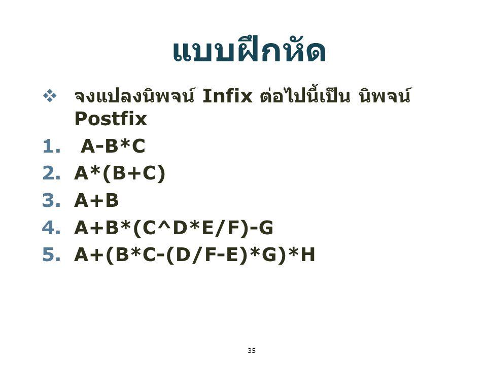 แบบฝึกหัด จงแปลงนิพจน์ Infix ต่อไปนี้เป็น นิพจน์ Postfix A-B*C A*(B+C)