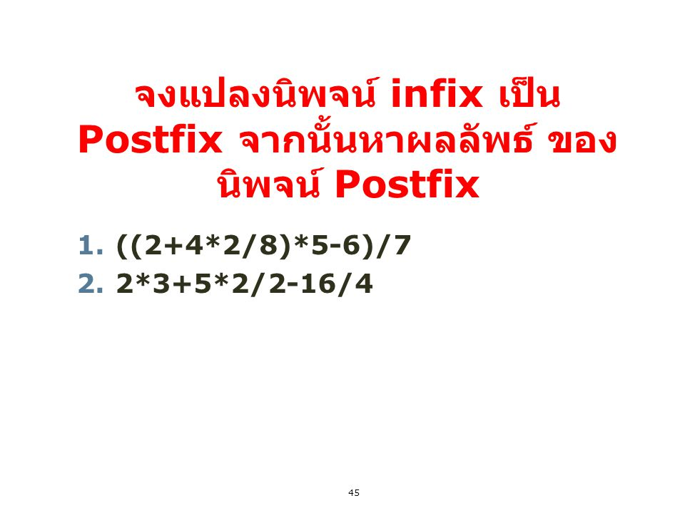 จงแปลงนิพจน์ infix เป็น Postfix จากนั้นหาผลลัพธ์ ของนิพจน์ Postfix