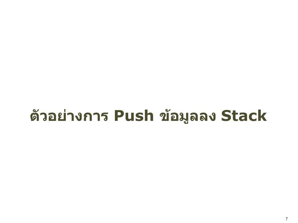 ตัวอย่างการ Push ข้อมูลลง Stack