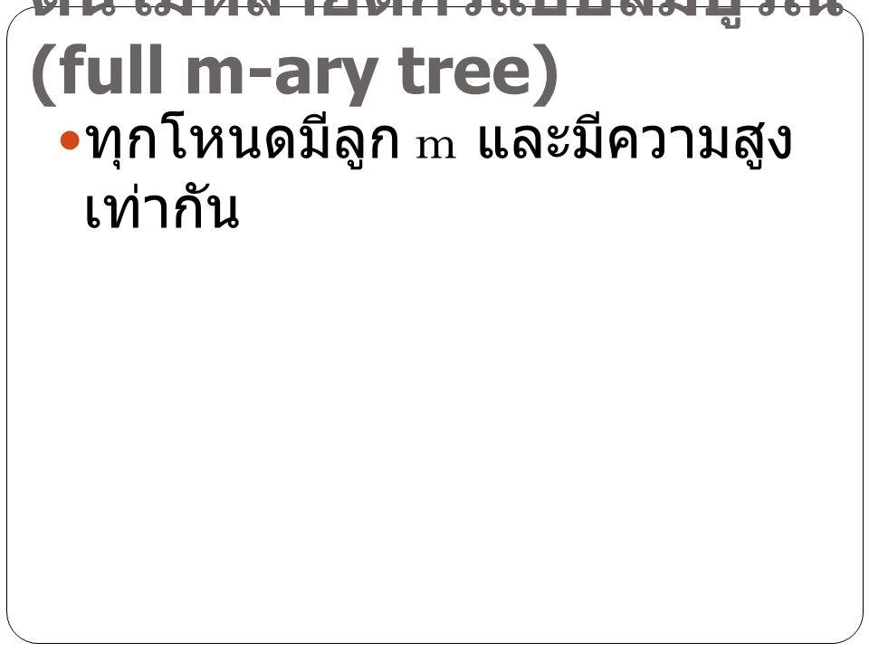 ต้นไม้หลายดีกรีแบบสมบูรณ์ (full m-ary tree)