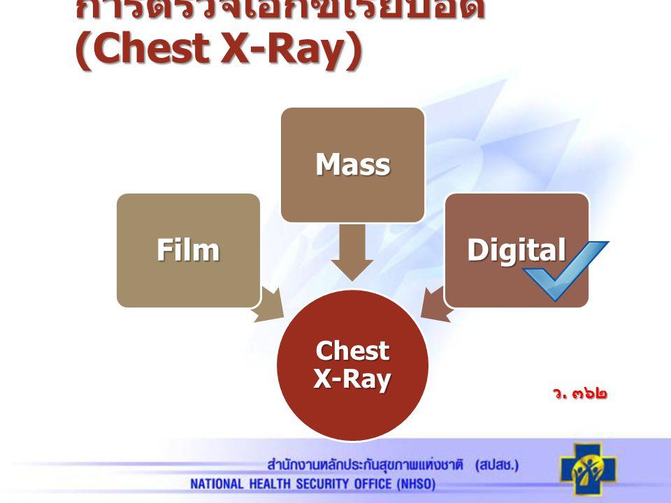 การตรวจเอกซเรย์ปอด (Chest X-Ray)