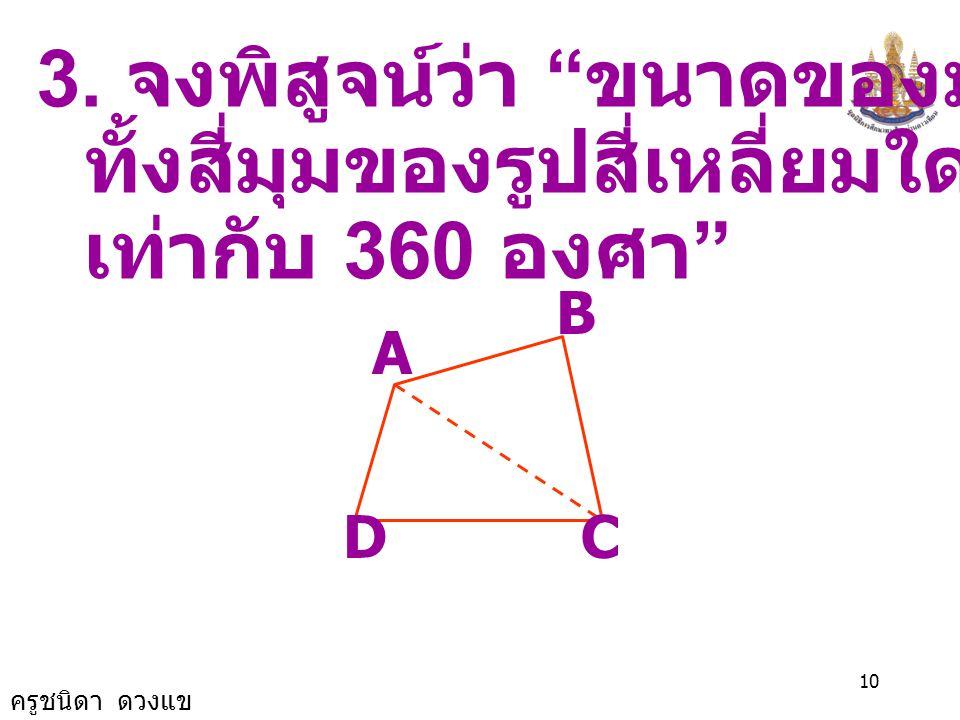 3. จงพิสูจน์ว่า ขนาดของมุมภายใน ทั้งสี่มุมของรูปสี่เหลี่ยมใดๆ รวมกัน