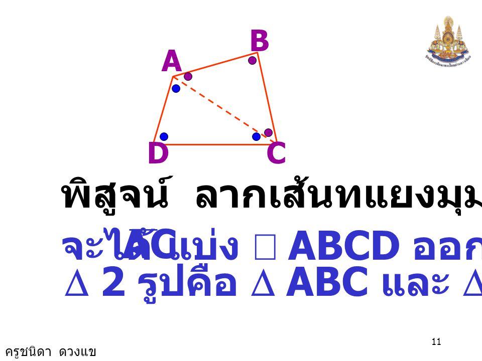 พิสูจน์ ลากเส้นทแยงมุม AC AC จะได้ แบ่ง  ABCD ออกเป็น