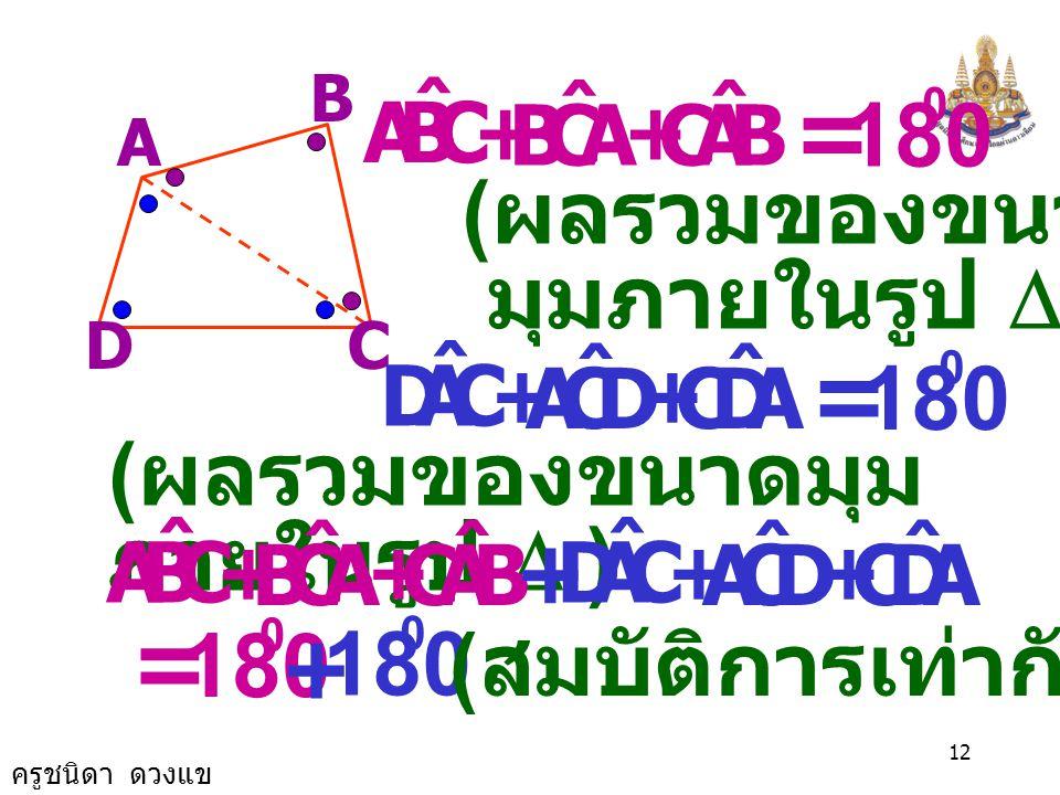 = = = 180 180 180 (ผลรวมของขนาด มุมภายในรูป D )