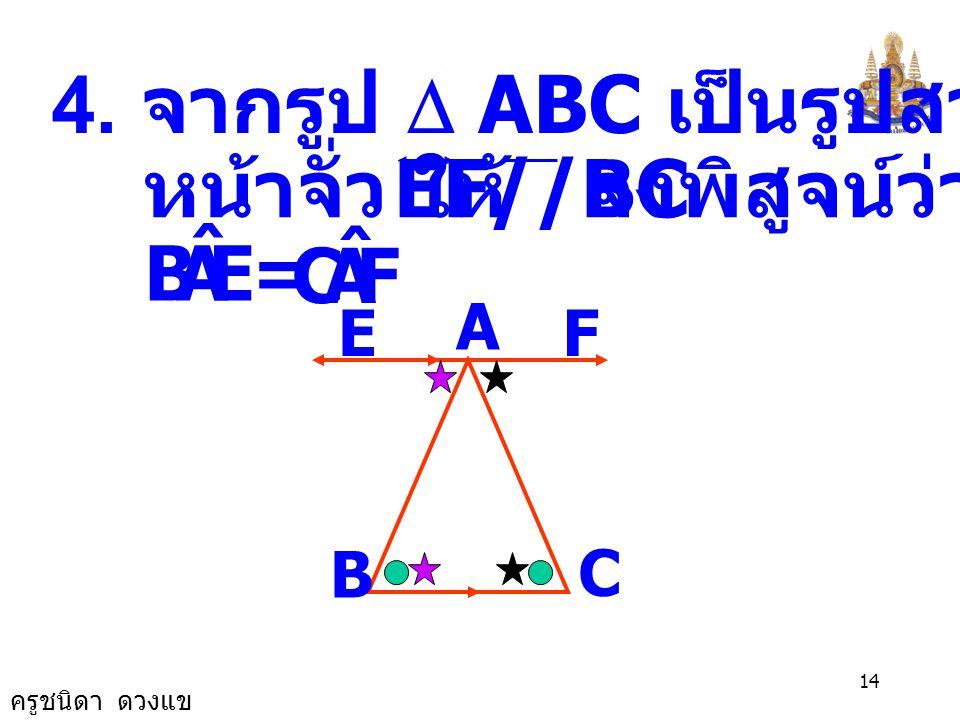 4. จากรูป D ABC เป็นรูปสามเหลี่ยม หน้าจั่ว ให้ EF//BC จงพิสูจน์ว่า